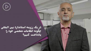 Photo of ویدیو: اطلاعات شخصی در رزومه حرفهای